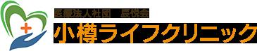 小樽市の透析内科・人工内科の小樽ライフクリニック